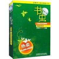 书虫(入门级下)(共8册)(配MP3)