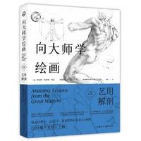 向大师学绘画:艺用解剖(全新修订版)---西方经典美术技法译丛-W
