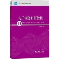 电子商务日语教程