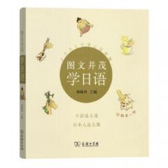 图文并茂学日语