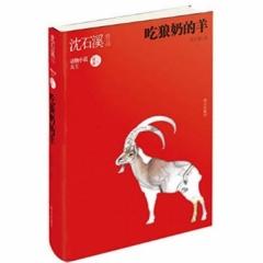 沈石溪作品——吃狼奶的羊(新版)