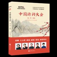 中国诗词大会:第二季(下册)