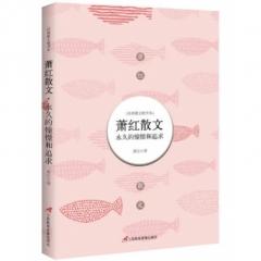 萧红散文:永久的憧憬和追求