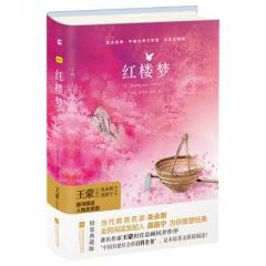 亲近经典—红楼梦(精装·全译本)