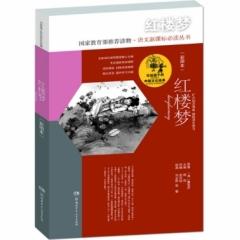 写给孩子的中国文化经典(彩图本):红楼梦