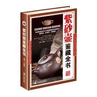 紫砂壶鉴藏全书
