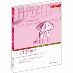 国际大奖小说·升级版--一百条裙子