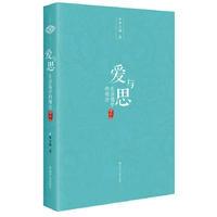爱与思——生活儒学的观念(增补本)(新华文轩)