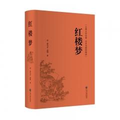 世界名著名家译本--红楼梦