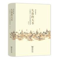 失落的天书:《山海经》与古代华夏世界观(增订本)