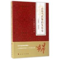 云南当代舞蹈发展史(1949-2009)
