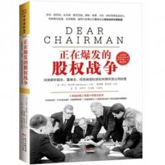 正在爆发的股权战争:深度解析股东、董事会、经营高管的责权利博弈及公司治理