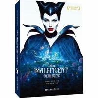 迪士尼大电影双语阅读.沉睡魔咒 Maleficent