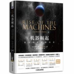 机器崛起:遗失的控制论历史