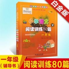 小学语文阅读训练80篇*一年级(白金版)(修)