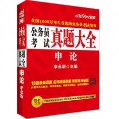 中公版 公务员考试真题大全-申论(新)