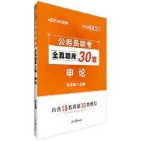 中公版公务员联考全真题库30套-申论(升新版)