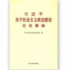 """""""习近平关于社会主义政治建设论述摘编(小字本)"""