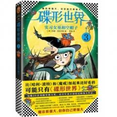 碟形世界:实习女巫和空帽子