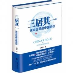 三居其一——未来世界的中国定位