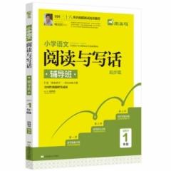 小学语文阅读与写话辅导班·起步篇·一年级(最新修订)