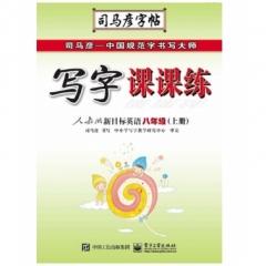 写字课课练·人教版新目标英语·八年级(上册)