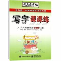 写字课课练·人教版新目标英语·七年级(上册)