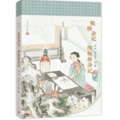 板桥杂记·续板桥杂记(彩绘本)