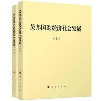 吴邦国论经济社会发展(上下)(平装)