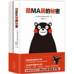 熊本熊酷MA萌的秘密(赠手帐本)