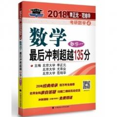 2018年李正元·范培华考研数学数学最后冲刺超越135分(数学一)