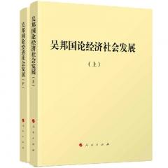 吴邦国论经济社会发展(上下)(精装)