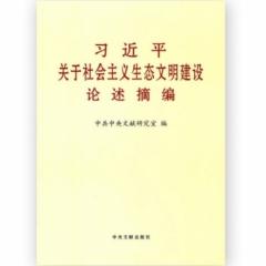 《习近平关于社会主义生态文明建设论述摘编》大