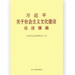 习近平关于社会主义文化建设论述摘编(小)