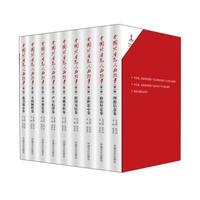 中国共产党人的故事(第一辑)