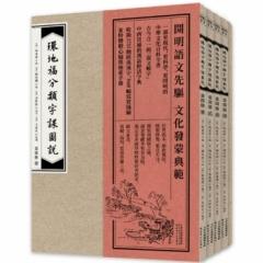 《环地福分类字课图说(全四册)》(普及版)