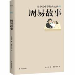 易中天中华经典故事·周易故事