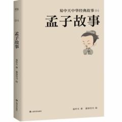 易中天中华经典故事·孟子故事