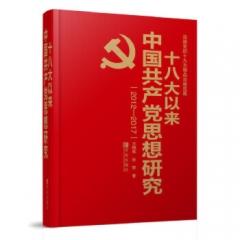 十八大以来中国共产党思想研究