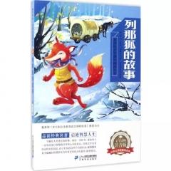 列那狐的故事   新课标小学语文阅读丛书第一辑 彩绘注音版