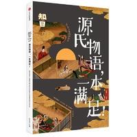 知日-源氏物语,一本满足!