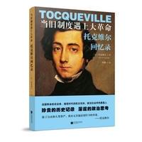 当旧制度遇上大革命:托克维尔回忆录