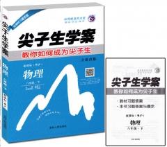 18春:八年级物理下(粤沪版)尖子生学案