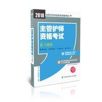 主管护师资格考试复习精粹(2018年)