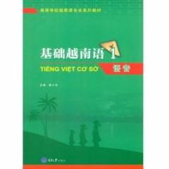 基础越南语-语音(1)(含1光盘)