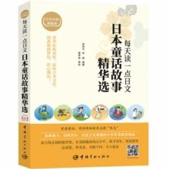 每天读一点日文:日本童话故事精华选