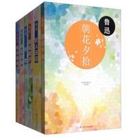 现代文学名家经典合集(套装6册)