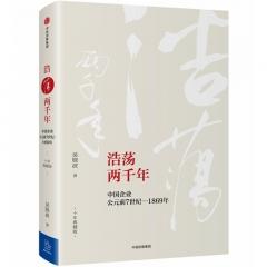 浩荡两千年:中国企业公元前7世纪-1869年(吴晓波经典作品,历代经济变革得失完本。两千多年的中国企