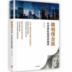 雕刻现金流:从证券化到项目融资
