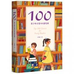 100:青少年必读100部经典(清华附中校长王殿军、罗振宇,吴晓波推荐。通识教育的理想书单 )
